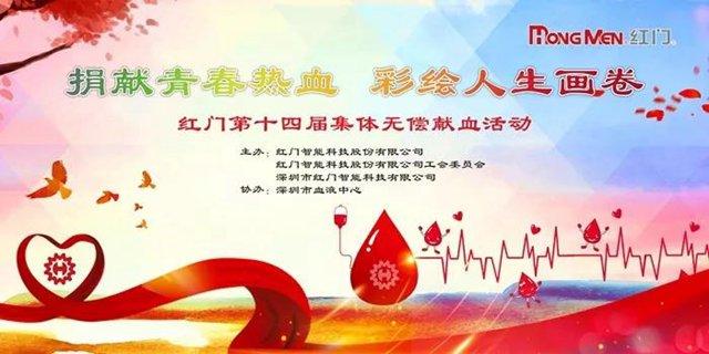 无偿献血.jpg