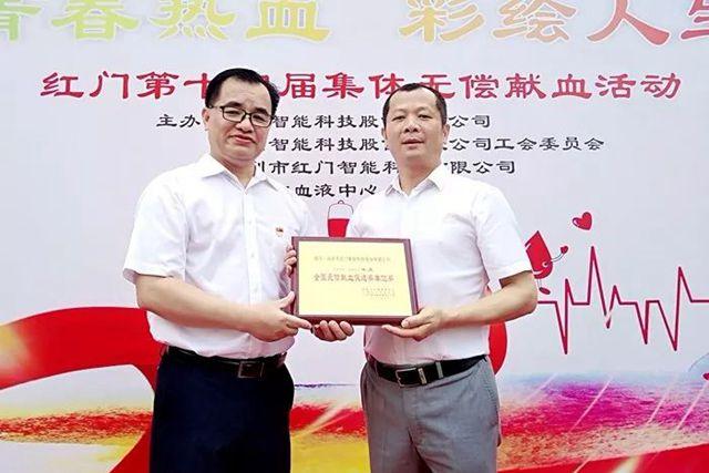 """红门荣获""""全国无偿献血促进奖单位奖"""".jpg"""