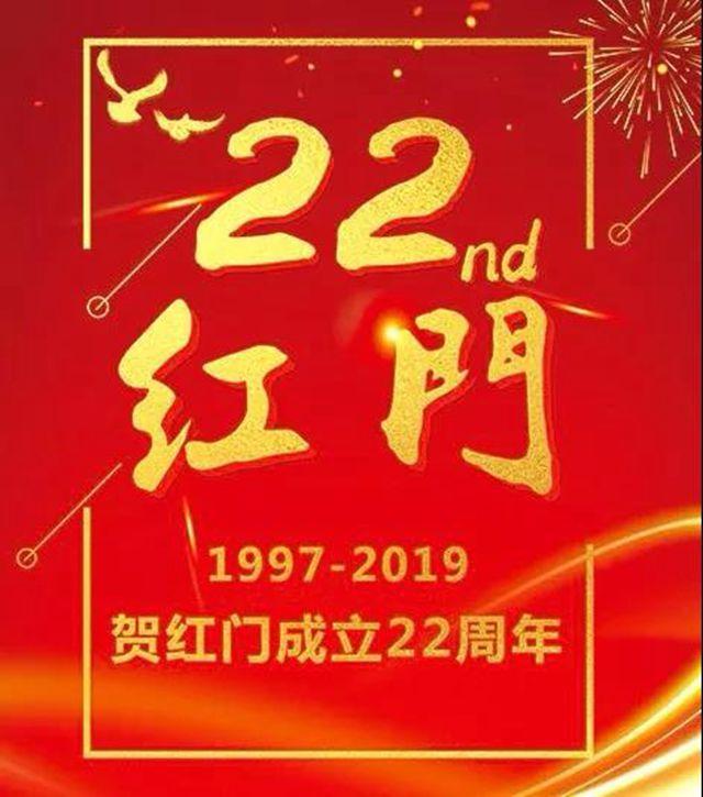 红门成立22周年.jpg