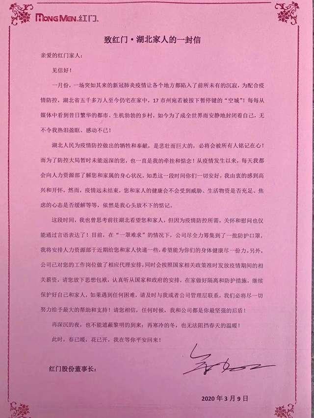 致红门•湖北家人的一封信.jpg