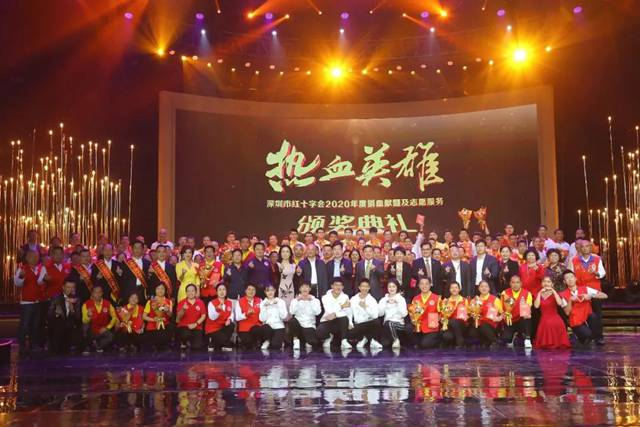 深圳市红十字会2020年度捐血献髓及志愿服务颁奖典礼.jpg