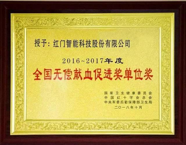 2016-2017年度全国无偿献血促进奖单位奖.jpg