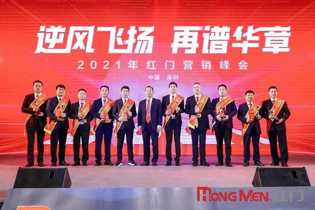 2020年度红门股份十大工程案例奖.jpg