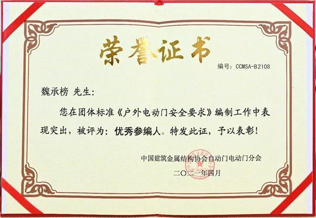 团标《户外电动门安全要求》优秀参编人荣誉证书.jpg