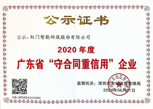 2020年度守合同重信用企业.jpg